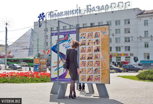 http://media.vitebsk.biz/source/photos/2012/05/14/17923c6b76fe9138e9fe58ebc05e13cd_s.jpg