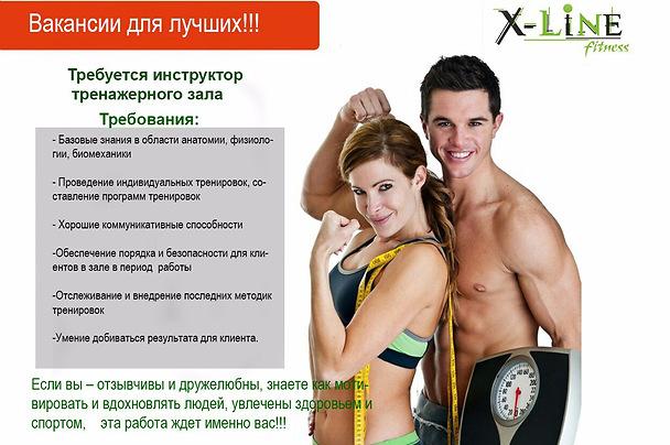 методами вакансии на тренера по фитнесу в москве Самое