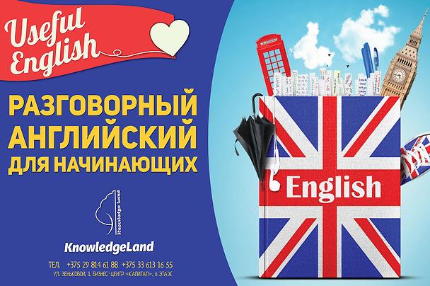 разговорный английский для начинающих